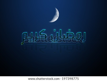 Ramadan Kareem concept  - stock photo