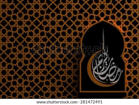 Ramadan Kareem in arabic - stock photo