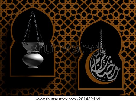 Ramadan Kareem in arabic with arabic lantern - stock photo