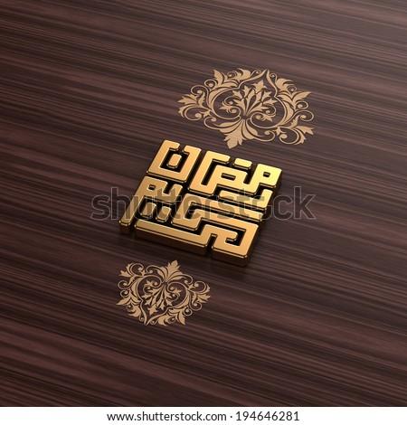 Ramadan Karim - stock photo
