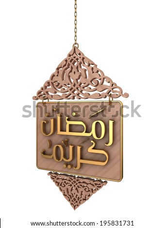 Ramadan Karim - stock photo
