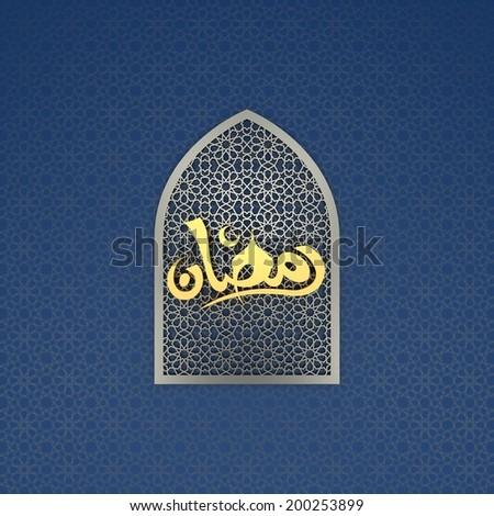 Ramadan Karim | 3D text over Arabesque Arch - stock photo