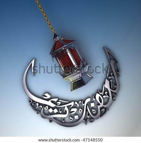 Ramadan Karim in metallic silver alloy for month of Ramadan with Egyptian lantern (Fanoos) - 3d render - stock photo