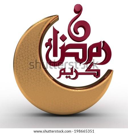 Ramadan Karim | Ramadan Kareem - stock photo