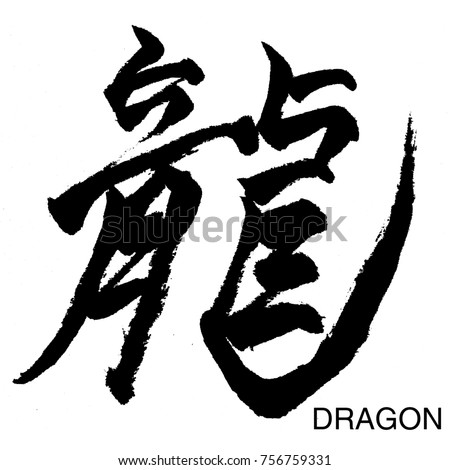Real Hand Brush Written Kanji Chinesejapanese Stock Illustration