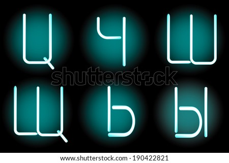 realistic cyrillic letters of neon tubes.