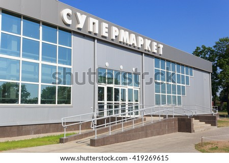 RECHITSA, BELARUS - June 3, 2015: Supermarket Mix, Krasikov Street 48a, Rechitsa, Belarus