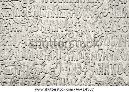 Record of decisions passed by supreme religious assembly in 1166 AD. Hagia Sophia, Istanbul - stock photo