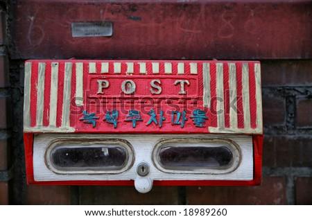 Red and White Korean Mail Box - stock photo