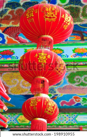Red Chinese lantern  in Chinese temple in China