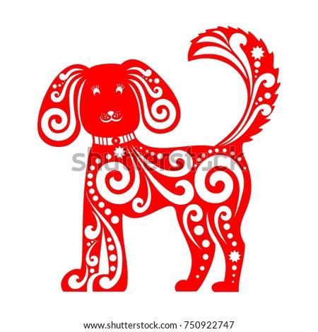 Red Dog Chinese Zodiac Symbol 2018 Stock Illustration 750922747