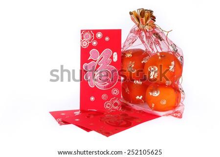 red envelope and orange fruit of chinese new year decoration on white background - stock photo
