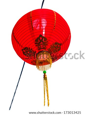 Red lantern on white background