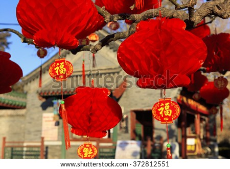 "Red lanterns are used as decoration for Spring Festival in Beijing, China. Chinese characters below each lantern mean (translation) ""Fortune""or ""Good luck"""