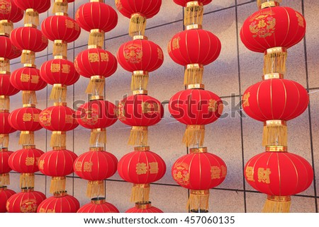 Red lanterns, traditional Chinese festival ornaments, closeup of photo