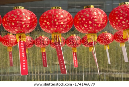 red lanterns with chinese letters printed. It brings good luck and peace to prayer.Guessing Lantern Riddles - stock photo