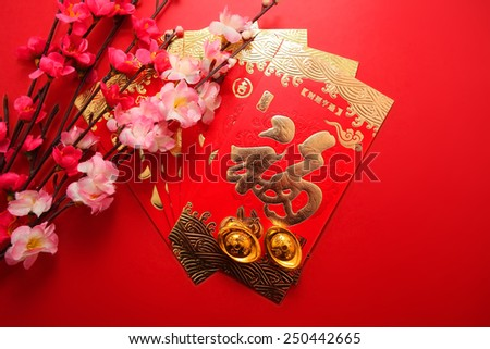 "Red packet (with Chinese character ""fu"" means fortune) shoe-shaped gold ingot and Plum Flowers on red background"