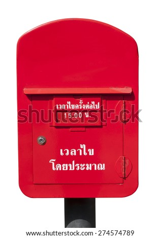 Red postbox on white wall background. - stock photo