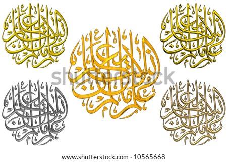 Arabic calligraph decoration calligraphy arabian history for Arabian decoration materials