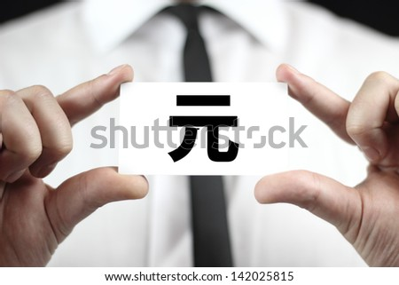 Renminbi, Chinese Yuan symbol. Businessman in white shirt with a black tie, shows business card. - stock photo