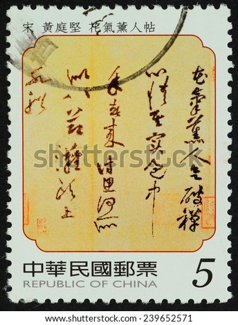 REPUBLIC OF CHINA (TAIWAN) - CIRCA 2006: A stamp printed in Taiwan shows image of Chinese Song Dynasty calligrapher Mi Fu Shu Doi Su posts, circa 2006 - stock photo