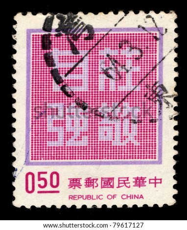 REPUBLIC OF CHINA (TAIWAN) - CIRCA 1975: A stamp printed in the Taiwan shows Chinese Word (Dignity Self-Reliance), circa 1975