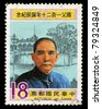 REPUBLIC OF CHINA (TAIWAN) - CIRCA 1985: A stamp printed in the Taiwan shows image of 120th Birthday Dr. Sun Yat-Sen, circa 1985 - stock photo