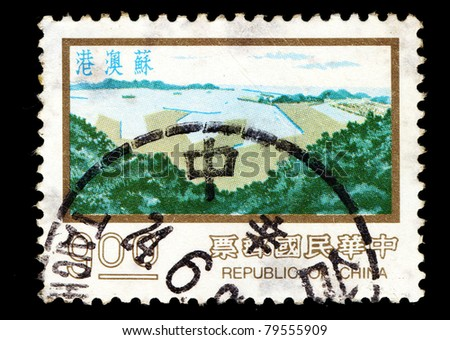 REPUBLIC OF CHINA (TAIWAN) - CIRCA 1974: A stamp printed in the Taiwan, shows the port of Su-ao, circa 1974