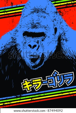 Retro 80s style gorilla illustration with Japanese 'killer gorilla' text - stock photo