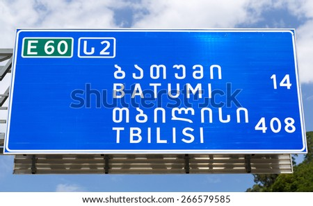 Road sign at the border of Georgia and Turkey - stock photo