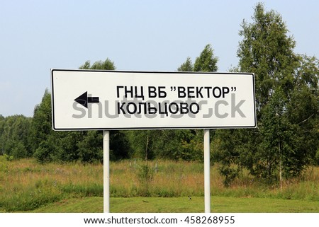 Road sign State research center of Virology and biotechnology . The township Koltsovo, Novosibirsk oblast, Siberia, Russia