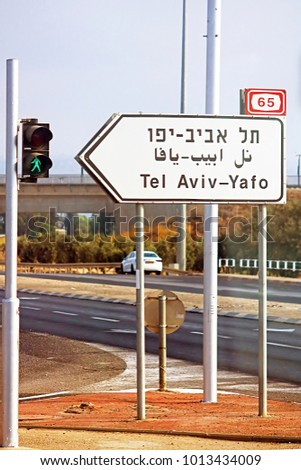 Road sign to Tel Aviv, Israel
