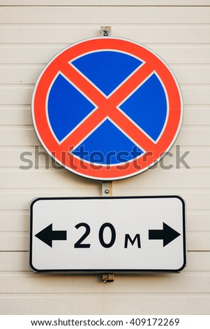 Road traffic sign. no parking - stock photo