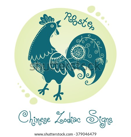 Rooster. Chinese Zodiac Sign. Silhouette with ethnic ornament. - stock photo