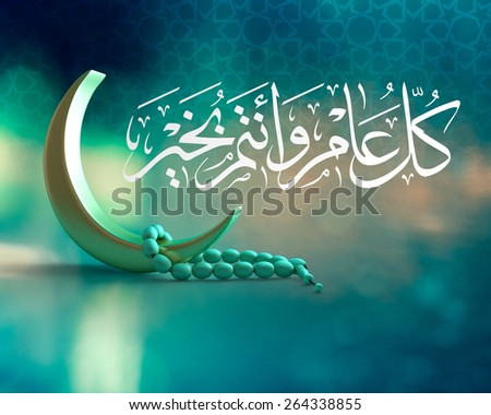 rosary fell on crescent with calligraphic text that translates to: (wishing you a prosperous year)  - stock photo