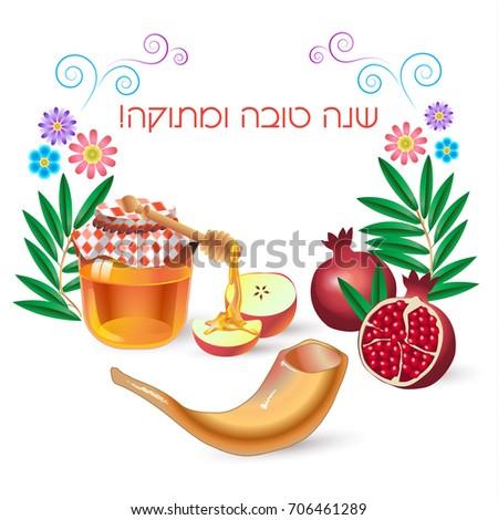 "Rosh hashana card - Jewish New Year. Greeting text ""Shana tova"" on Hebrew - Have a sweet year. Red pomegranate, shofar, honey, apple, vintage floral frame. Jewish Holiday Rosh Hashanah, sukkot poster"