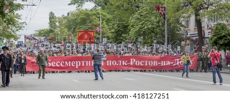 "ROSTOV-ON-DON, RUSSIA- MAY 09- The action ""Immortal Regiment"" on May 09,2016 in Rostov-on-Don"