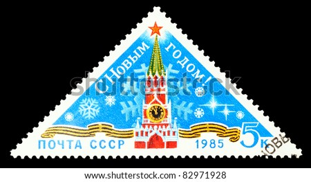 RUSSIA - CIRCA 1985: A greentin Christmas stamp printed in Russia shows Spassky Tower of Moscow Kremlin, circa 1985