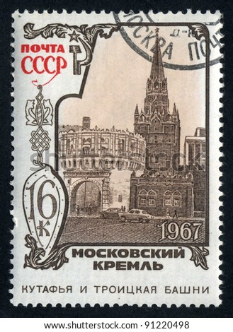 RUSSIA - CIRCA 1967: A stamp printed by Russia, shows Moscow Kremlin, circa 1967