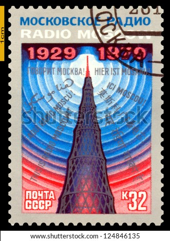 RUSSIA - CIRCA  1979: A stamp printed by  Russia, shows radio tower in Shabolovka, Moscow, 50th anniversary Radio Moscow, circa 1979