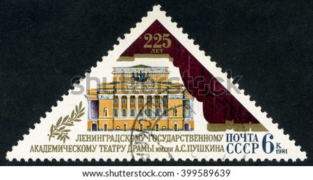 RUSSIA - CIRCA 1981: A stamp printed by Russia, shows Saint Petersburg, Theatre circa 1981 - stock photo