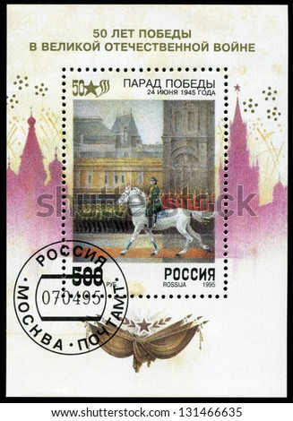 """RUSSIA - CIRCA 1995: A stamp printed by the Russia Post is entitled """"Victory Parade June 24 of 1945"""", circa 1995 - stock photo"""