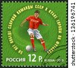 RUSSIA - CIRCA 2010: A stamp printed in Russia dedicated The 50th anniversary of the USSR national team's victory in the UEFA European football championship, circa 2010 - stock photo
