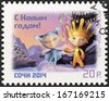 RUSSIA - CIRCA 2013: A stamp printed in Russia shows Mascots of XI Paralympic Games in Sochi 2014 - Snowflake and Ray, circa 2013  - stock photo