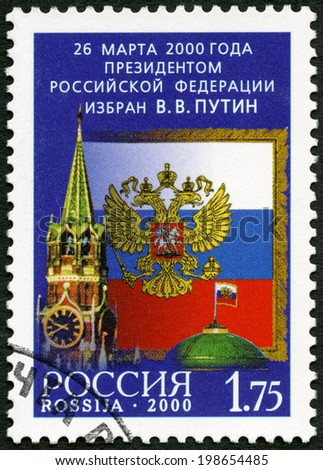 RUSSIA - CIRCA 2000: A stamp printed in Russia shows On March 26, 2000, V.V. Putin takes office as President of the Russian Federation, circa 2000 - stock photo