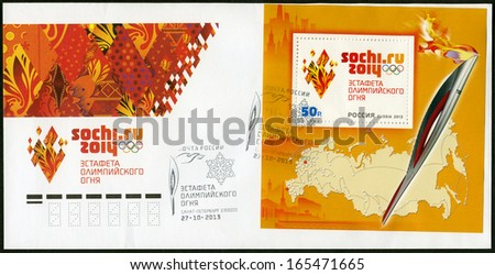 RUSSIA - CIRCA 2013: A stamp printed in Russia shows the emblem of the Olympic Torch Relay of the XXII Olympic Winter Games 2014 in Sochi, circa 2013 - stock photo
