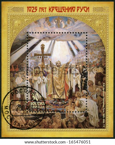"RUSSIA - CIRCA 2013: A stamp printed in Russia shows the ""The Baptism of Rus'"" by Vasnetsov, 1025th anniversary of the Christianization of Rus', joint issue of Belarus, Russia and Ukraine, circa 2013 - stock photo"