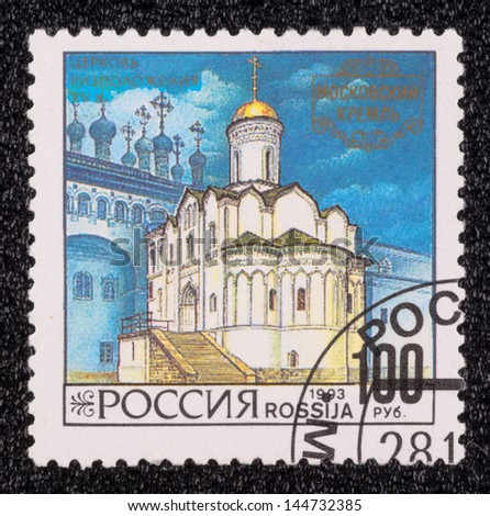 RUSSIA - CIRCA 1993: A stamp printed in the RUSSIA, shows church, circa 1993