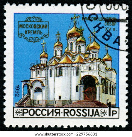 RUSSIA - CIRCA 1992: A stamp printed in the RUSSIA, shows church, circa 1992