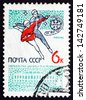 RUSSIA - CIRCA 1965: a stamp printed in the Russia shows Figure Skating, Ice Dancing, Moscow Sports Palace, European Figure Skating Championship, circa 1965 - stock photo